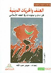 العنف والحريات الدينية : قراءات واجتهادات في الفقه الإسلامي - 1-2