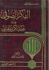 الفكر الصوفي عند عبد الكريم الجيلي...