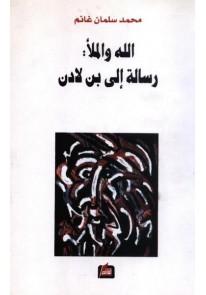 الله والملأ : رسالة إلى بن لادن
