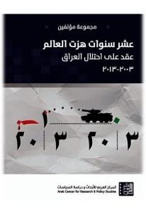 عشر سنوات هزت العالم : عقد على احتلال العراق 2003 - 2013