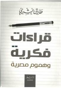 قراءات فكرية وهموم مصرية