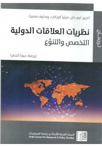 نظريات العلاقات الدولية : التخصص والتنوع...