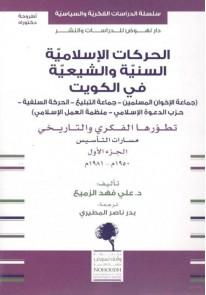 الحركات الإسلامية السنية والشيعية في الكويت...