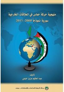 منهجية حركة حماس في العلاقات الخارجية : سورية نموذ...