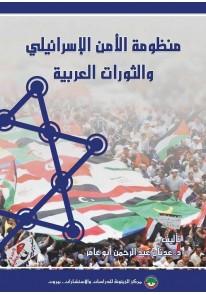 منظومة الأمن الإسرائيلي والثورات العربية...