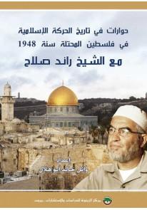 حوارات في تاريخ الحركة الإسلامية في فلسطين المحتلة...