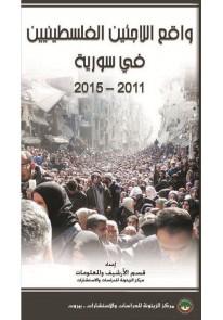 واقع اللاجئين الفلسطينيين في سورية 2011-2015...