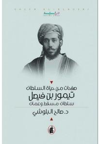 صفحات من حياة السلطان تيمور بن فيصل : سلطان مسقط وعمان