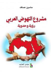 مشروع النهوض العربي  رؤية وحدوية