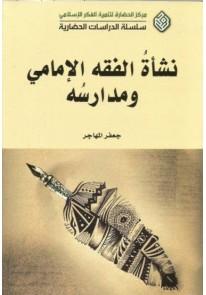 نشأةُ الفقه الإمامي ومدارسُه