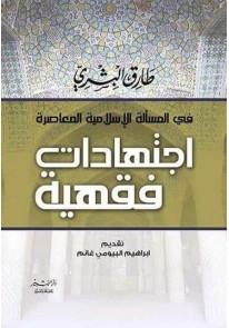 اجتهادات فقهية في المسألة الإسلامية المعاصرة...