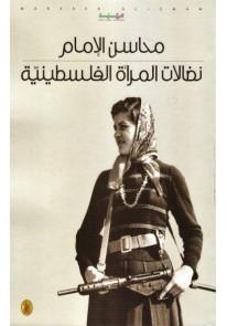 نضالات المرأة الفلسطينية