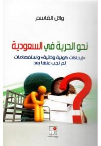 نحو الحرية في السعودية : إيحاءات كونية وذاتية واست...