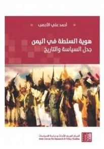 هوية السلطة في اليمن : جدل السياسة والتاريخ...