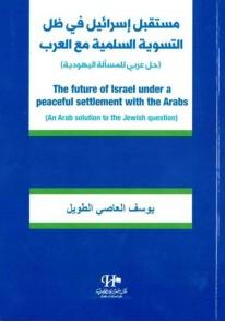 مستقبل إسرائيل في ظل التسوية السلمية مع العرب : حل...