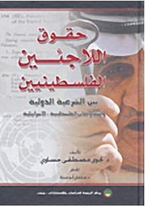 حقوق اللاجئين الفلسطينيين : بين الشرعية الدولية وا...