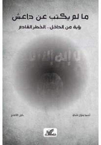 ما لم يكتب عن داعش : رؤية من الداخل.. الخطر القادم...