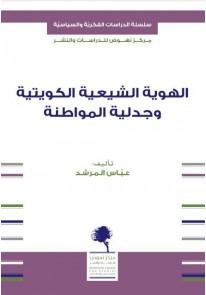 الهوية الشيعية الكويتية وجدلية المواطنة...