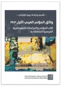 وثائق المؤتمر العربي الأول 1913 : كتاب المؤتمر وال...