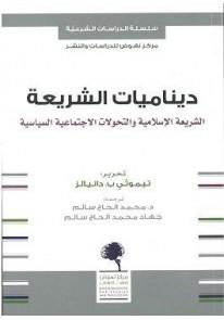 ديناميات الشريعة : الشريعة الإسلامية والتحولات الا...