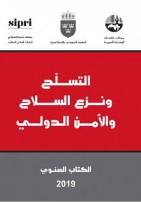 التسلح ونزع السلاح والأمن الدولي : الكتاب السنوي 2019