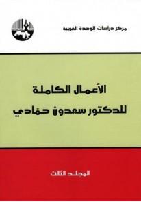 الأعمال الكاملة للدكتور سعدون حمادي 1-3...