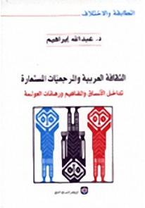 الثقافة العربية والمرجعيات المستعارة