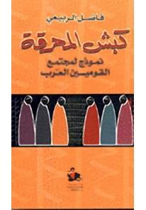 كبش المحرقة : نموذج لمجتمع القوميين العرب...