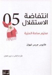 انتفاضة الاستقلال 2005 : مخيم ساحة الحرية