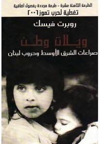 ويلات وطن : صرعات الشرق الأوسط وحروب لبنان...