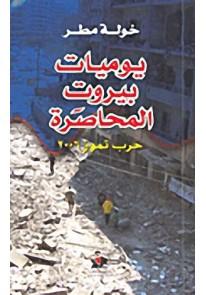 يوميات بيروت المحاصرة : حرب تموز 2006...