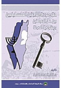 حق عودة اللاجئين الفلسطينيين : بين حل الدولتين ويه...
