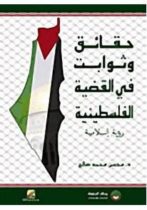حقائق وثوابت في القضية الفلسطينية : رؤية إسلامية...
