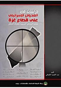 دراسات في العدوان الإسرائيلي على قطاع غزة : عملية ...