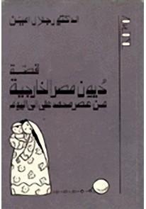 قصة ديون مصر الخارجية من عصر محمد علي إلى اليوم...