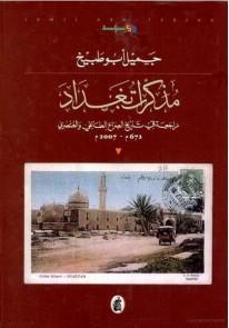 مذكرات بغداد : مراجعة في تاريخ الصراع الطائفي والعنصري 672م -2007م