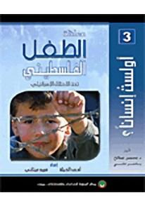 معاناة الطفل الفلسطيني تحت الاحتلال الإسرائيلي...