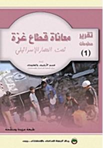 معاناة قطاع غزة تحت الإحتلال الإسرائيلي...
