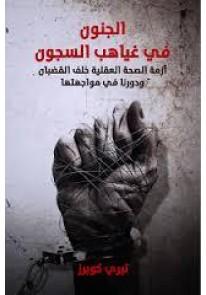 الجنون في غياهب السجون : أزمة الصحة العقلية خلف القضبان ودورنا في مواجهتها