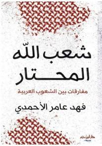 شعب الله المحتار مفارقات بين الشعوب العربية...