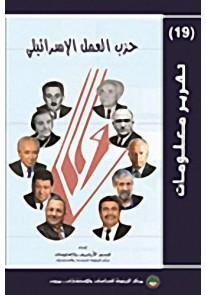 حزب العمل الإسرائيلي