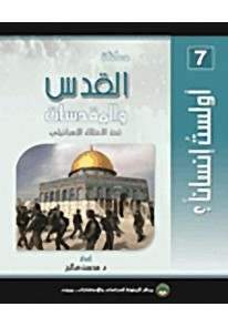 معاناة القدس والمقدسات تحت الإحتلال الإسرائيلي...