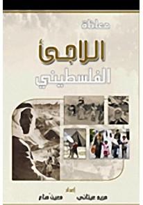 معاناة اللاجئ الفلسطيني