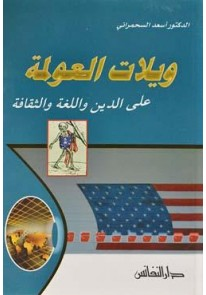 ويلات العولمة على الدين واللغة والثقافة...