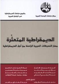 الديمقراطية المتعثرة : مسار التحركات العربية الراهنة من أجل الديمقراطية