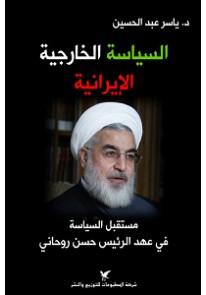 السياسة الخارجية الإيرانية : مستقبل السياسة في عهد الرئيس حسن روحاني