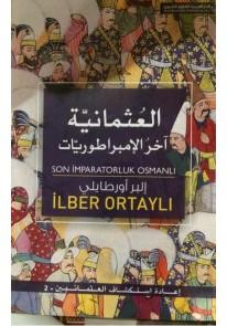 العثمانية آخر الإمبراطوريات : إعادة استكشاف العثمانيين