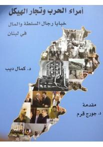 أمراء الحرب وتجار الهيكل : خبايا رجال السلطة والمال في لبنان