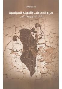 صراع الجماعات والتعبئة السياسية في البحرين والخليج...
