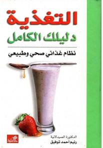 التغذية دليلك الكامل : نظام غذائي صحي وطبيعي...